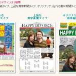 happydivorce